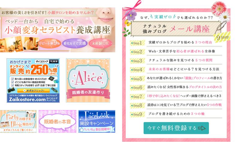 ブログ、サイト内で使用する画像パーツ